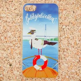 Чехол для телефона iPhone 7 «Владивосток. Чайка»