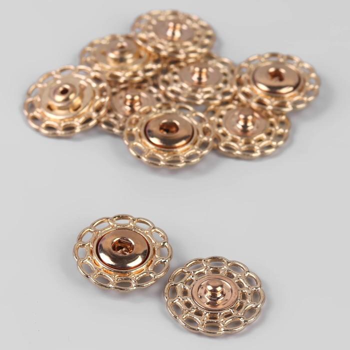 Кнопки пришивные декоративные, d = 19 мм, 5 шт, цвет золотой