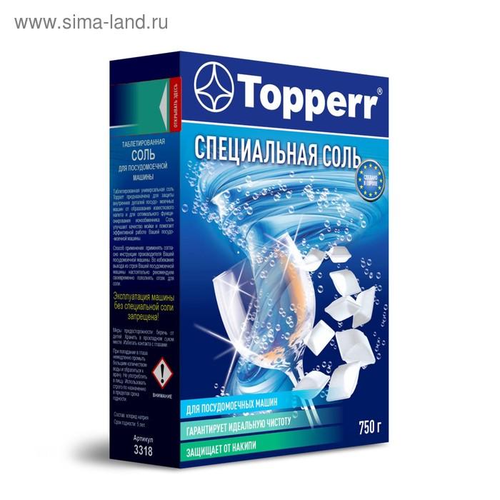 Соль для посудомоечных машин Topperr, таблетки, 750 г