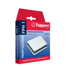 Комплект фильтров Topperr FPH1 для пылесосов Philips, Electrolux