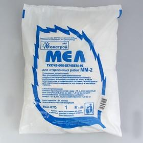 Мел, 1 кг