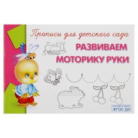 Прописи-раскраска для детского сада «Развиваем моторику ручки» Ош