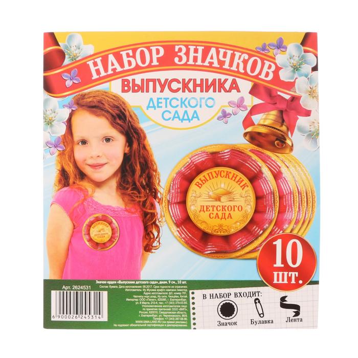 Значок - орден Выпускник детского сада, 10 шт., d9 см