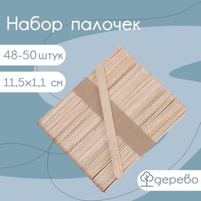 Палочки деревянные для мороженого, 48-50 шт, 11,5×1,1 см - Фото 1