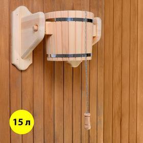 Обливное устройство кедровое, 15л, нержавеющий обруч Ош