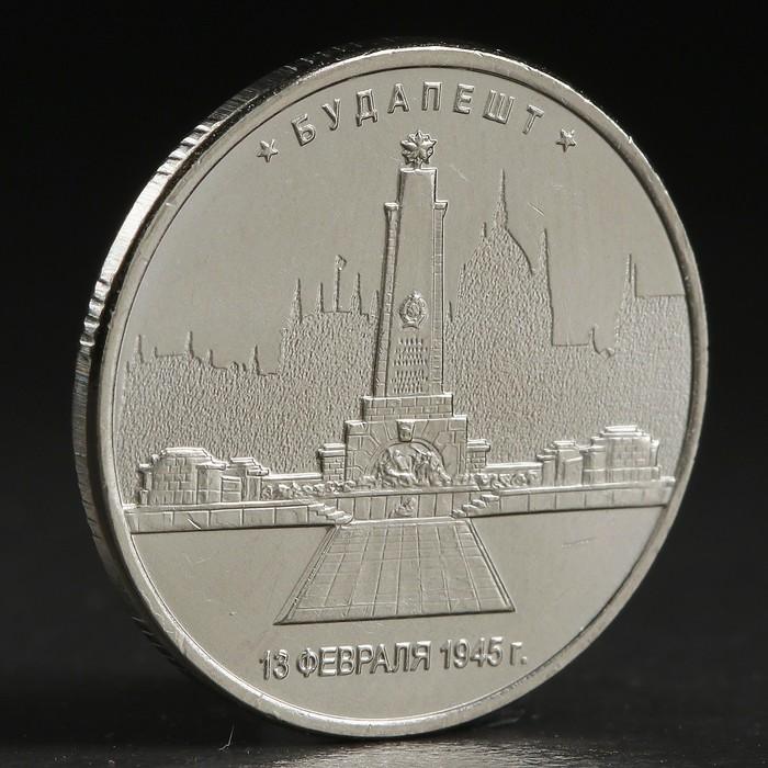 "Монета ""5 руб. 2016 Будапешт"""