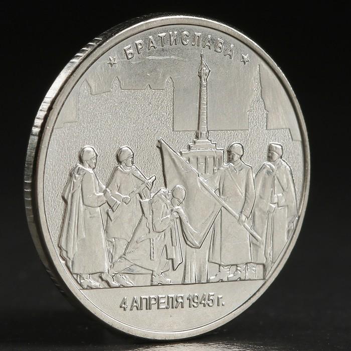 """Монета """"5 руб. 2016 Братислава"""""""