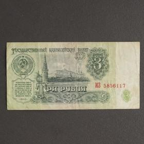 Банкнота 3 рубля СССР 1961, с файлом, б/у Ош