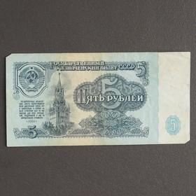 Банкнота 5 рублей СССР 1961, с файлом, б/у Ош