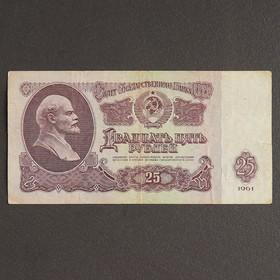 Банкнота 25 рублей СССР 1961, с файлом, б/у Ош