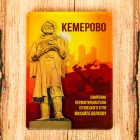 Магнит «Кемерово. Памятник Михайле Волкову» Ош