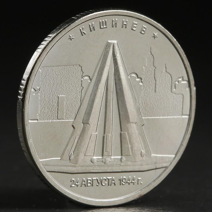 "Монета ""5 руб. 2016 Кишинёв"""