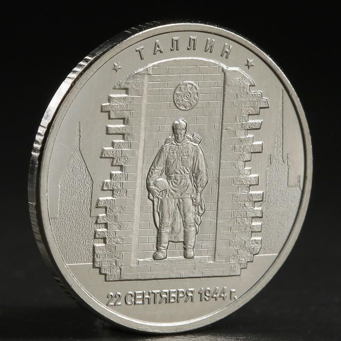 """Монета """"5 руб. 2016 Таллин"""""""