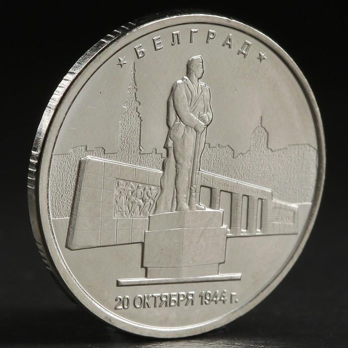 "Монета ""5 руб. 2016 Белград"""
