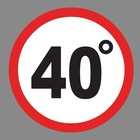 Наклейка на авто «40 градусов»