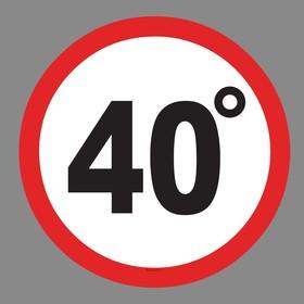 Наклейка на авто «40 градусов» Ош
