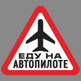 Наклейка на авто «Еду на автопилоте» Ош