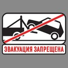 Наклейка на авто «Эвакуация запрещена»