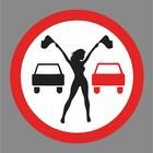 Наклейка на авто «Прикол»
