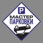 Наклейка на авто «Мастер парковки»