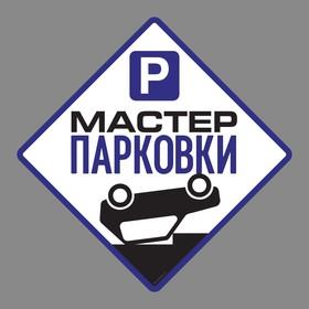 Наклейка на авто «Мастер парковки» Ош