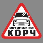 Наклейка на авто «Осторожно!»