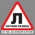 Наклейка на авто «Л»