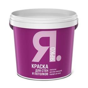 Краска ЯРКО для стен и потолков белая, ведро 1,3 кг