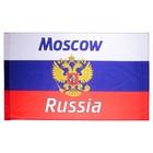 Флаг России с гербом, Москва, 90х150 см, полиэстер