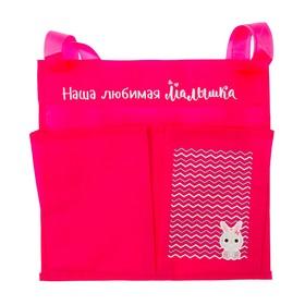 Кармашек на детскую кроватку 'Наша любимая малышка', 2 отделения Ош