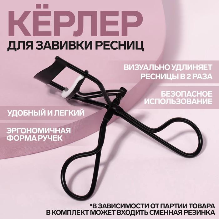 Щипцы для завивки ресниц, цвет чёрный