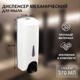 Диспенсер для антисептика/жидкого мыла механический 370 мл, пластик, цвет белый Ош