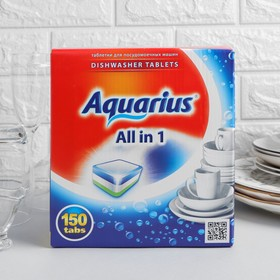 Таблетки для ПММ Aquarius ALL in 1, 150 шт