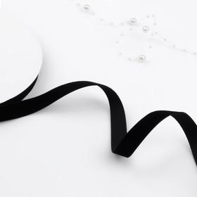 Лента бархатная, 15 мм, 18 ± 1 м, цвет чёрный №03 Ош