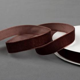 Лента бархатная, 15 мм, 18 ± 1 м, цвет коричневый №70 Ош