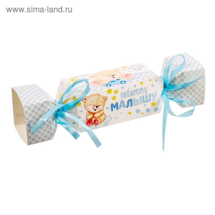 Коробка хлопушка «Любимому малышу», 11 х 5 х 5 см