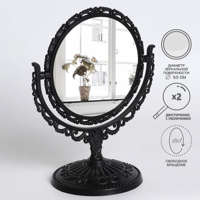 Зеркало настольное «Ажур», двустороннее, с увеличением, d зеркальной поверхности 9,5 см, цвет чёрный
