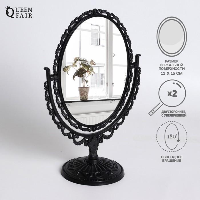 Зеркало настольное «Ажур», двустороннее, зеркальная поверхность — 11 × 16 см, цвет чёрный