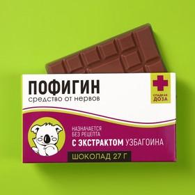 Шоколад молочный «Пофигин»: 27 г.