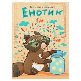 Записная книжка твёрдая обложка А7, 48 листов 'Енотик', глянцевая ламинация Ош