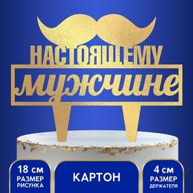 Украшение для торта «Настоящему мужчине»