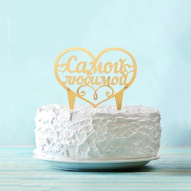 Украшение для торта «Самой любимой»