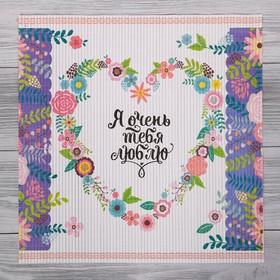 Салфетка на стол «Я очень тебя люблю», 36 см × 31 см