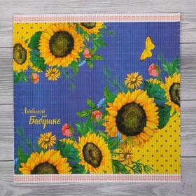 Салфетка на стол «Любимой бабушке», 36 см × 31 см