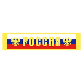 Наклейка на стоп сигнал на заднее стекло Россия