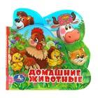 Книга-пищалка для ванны с закладками «Домашние животные», 140 x 140 мм - Фото 1