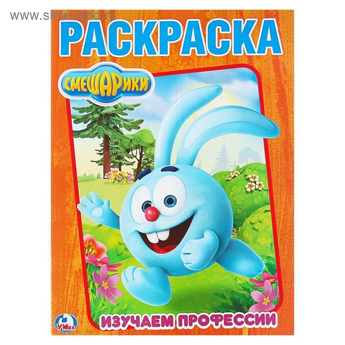 Раскраска «Смешарики» (3602317) - Купить по цене от 44.00 ...