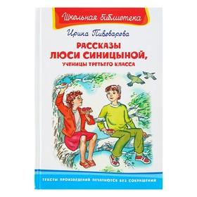 Рассказы Люси Синицыной, ученицы третьего класса. Пивоварова И. Ош