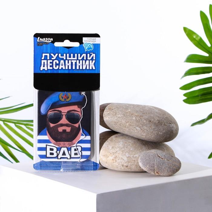 """Ароматизатор в авто """"Лучший десантник"""", горная прохлада"""