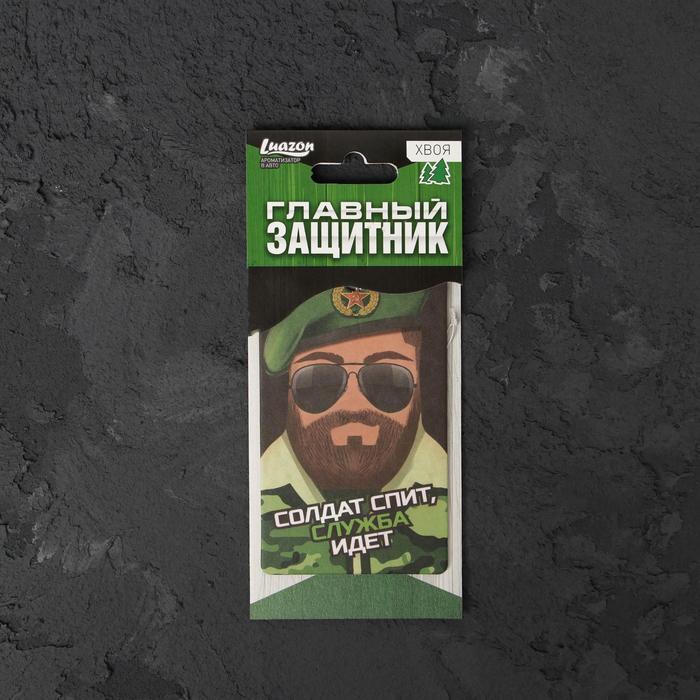 Ароматизатор в авто «Главный защитник», зеленый чай 7,1 х 12,6 см